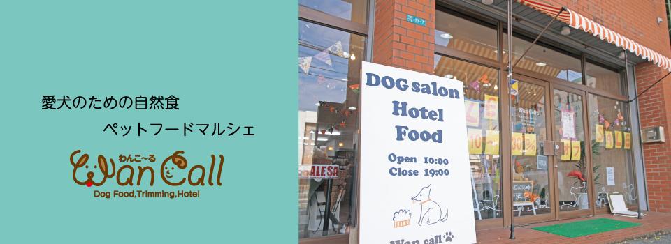 WanCallは、トリミング、室内ドッグラン付きのペットホテル、自然食フー ド・オヤツ販売を行っており、 大切な愛犬の心と体の健康を真剣に追及している筑紫野市のペットサロンです。